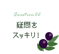 Question02 疑問をスッキリ!